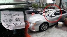아파트 주차장 입구 차량 봉쇄후 '연락두절'…강서구發 '제2 송도 캠리사건'