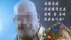서울 한복판 건물서 文 대통령ㆍ타노스 '합성사진' 수백장 발견
