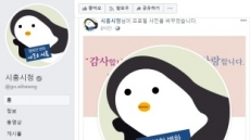 """시흥시청도 '펭귄 문제'에 """"땡!""""…SNS '펭귄 프사'로 바꿨다"""