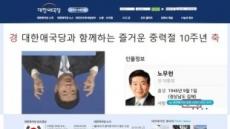 """대한애국당 홈피에 '盧대통령 조롱' 사진…""""해킹 추정"""""""
