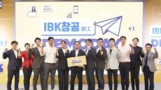 기업은행, 'IBK창공 마포 2기' 데모데이 열어