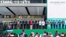 이대서울병원 정식 개원…스마트병원으로 본격가동