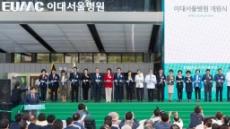 """이대서울병원 강서 마곡지구에서 정식 개원,  """"한국 의료의 새로운 지평을 열겠다"""""""
