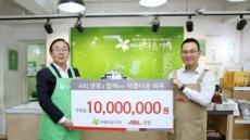 ABL생명, '아름다운가게' 자원봉사…1000만원 기부금도