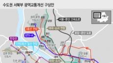 서북부 철도 '재탕·실현가능성·수도권집중' 악재 넘어 달릴까?