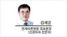 [헤럴드 건강포럼-김세윤 연세바른병원 대표원장(신경외과 전문의)] 늘 곧고 바른 자세를 유지하라
