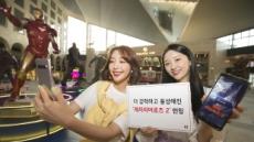 KT '캐치히어로즈', 어벤져스 덕심 저격…시즌2 '스타트'