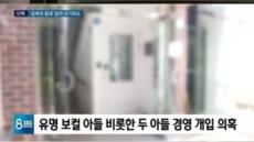잔나비 최정훈, 김학의 로비 사업가 아들 의혹…SBS 보도 파문