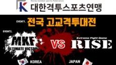 '격투기 대항전' 인천서 개최
