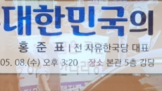 """홍준표 """"숨진 조진래 전 의원…채용비리 수사 압박 때문"""""""