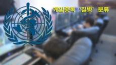 WHO '게임중독' 질병 인정…부여 코드 2022년부터 적용