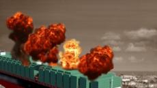태국 정박 한국 해운사 소속 컨테이너선 폭발…인근지역 '위험지대'선포