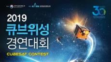 대학생 개발 큐브위성, 한국형발사체로 우주 나간다