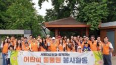 호반그룹 임직원봉사단, 서울대공원 환경정비 봉사활동