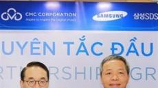 삼성SDS, 베트남 IT서비스 전략적 투자