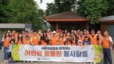 호반그룹 호반호텔&리조트 임직원들, 해피피플과 함께 첫 봉사활동 진행