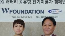 W재단, 디에스피원과 'HOOXI 배터리 공유형 전기이륜차 캠페인' 협약