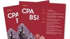 """공인회계사회 'CPA BSI' 3편 발간…""""경기부진 심각"""""""