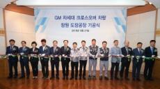 한국지엠, 차세대 글로벌 제품 생산위한 창원 도장공장 착공식 개최