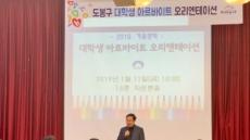 도봉구, 여름방학 대학생 아르바이트 모집