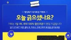 '위메프복권' 긁으셨나요?…100% 할인쿠폰 제공