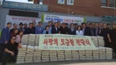 인천 서곶자율방범대, '사랑의 쌀' 나눔 행사