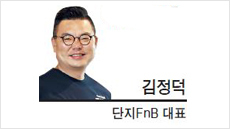 [라이프 칼럼-김정덕 단지FnB 대표]외식업, 많이 남기는 게 전부 아니다