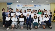 NH농협손해보험, '제6기 소비자패널 발대식' 개최