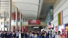 서울 VR엑스포 개막, 국내 대표기업들 일제히 신기술 발표