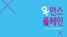 """이선옥 작가 '우먼스플레인' 출간…""""유죄추정=국민 기본권 침해"""""""