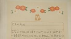 """""""당신의 미소가 제 하루를~""""이민호에게 캐나다의 중국인이 보내온 팬레터"""