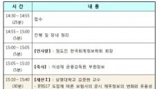 금융감독원ㆍ한국회계정보학회 IFRS17 공동 컨퍼런스