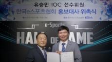유승민 IOC 위원, 한국e스포츠협회 명예 고문 합류