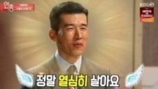 """션 """"총 기부금 53억""""…깜짝 공개"""