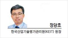 [CEO 칼럼-정양호 한국산업기술평가관리원(KEIT) 원장] 방향과 속도의 통합이 필요한 때
