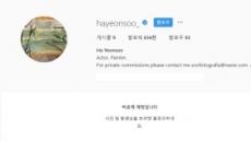 하연수, SNS서 네티즌과 또 '설전'…과거 발언도 재조명