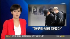김주하 앵커 '급성 복통' 뉴스진행 중 교체