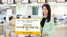 KB국민銀. 태교금융상품 '내 아이를 위한 280일 적금' 출시