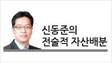 """[신동준의 전술적 자산배분] """"美中 무역분쟁과 FOMC… 펀더멘털 차별화 이끌 것"""""""