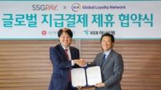 KEB하나銀 글로벌 결제 네트워크 'GLN'에 SSG페이 참여