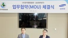삼성화재, 캠핑협회와 야영장보험 업무 협약