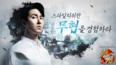 [프리뷰] 차승원이 반한 무협 mmorpg '원정m'