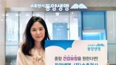 동양생명 (무)수호천사플러스건강보험 인기