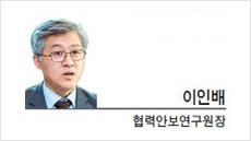 [광화문 광장-이인배 협력안보연구원장] 북·중 정상회담은 촉진자 교체 신호