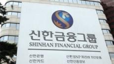 신한금융 ESG 최고 등급…KT·포스코는 떨어져