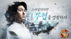 채플린게임, 대작 무협 MMORPG '원정M' 정식 출시