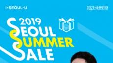 '외국 개별관광객 잡아라' 7월 한달간 서울 썸머세일 개최