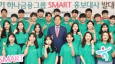 하나금융, 13기 대학생 홍보대사 발대식 열어