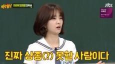"""강지영 아나운서 """"이런 예능 처음""""…'아는형님' 출연 소감"""