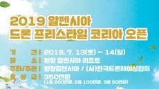알펜시아,  '2019 알펜시아 드론 프리스타일 코리아 오픈' 개최